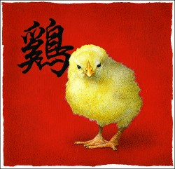 Will Bullas Year of the Rooster